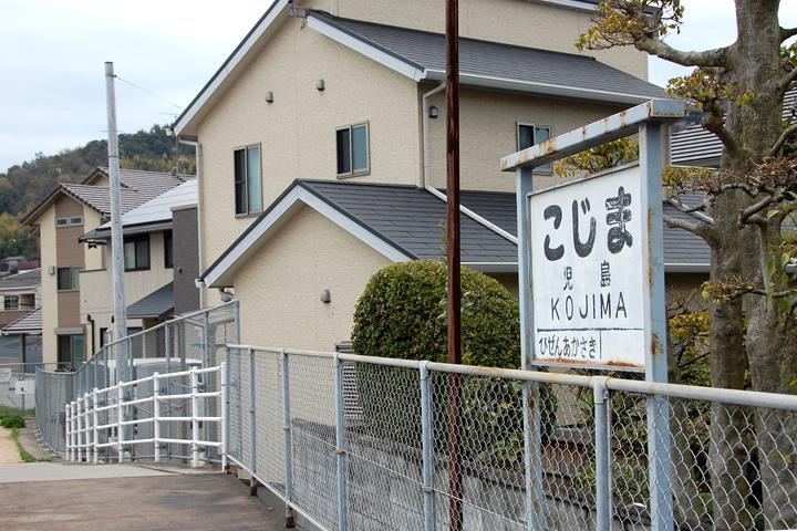 児島駅 看板