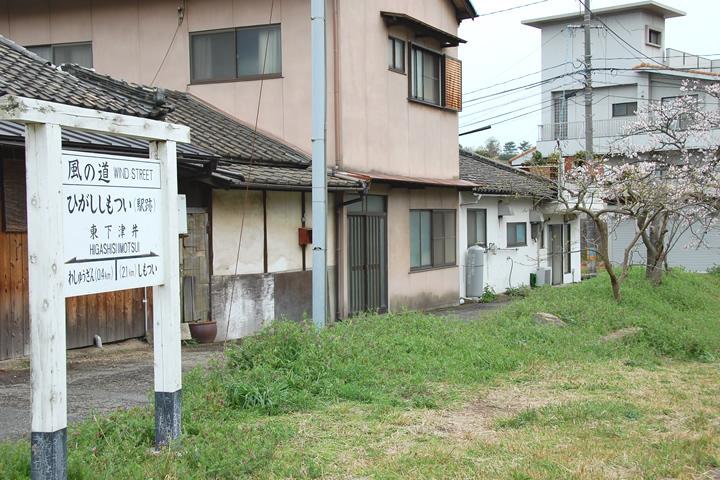 風の道 東下津井駅