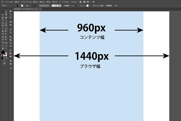 デザインの幅を決める