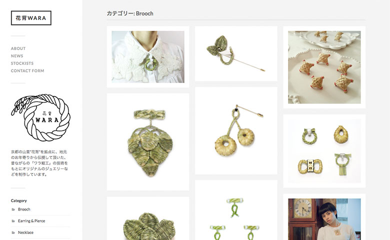 憧れ!藤井桃子さんの「花背WARA」のWebサイト