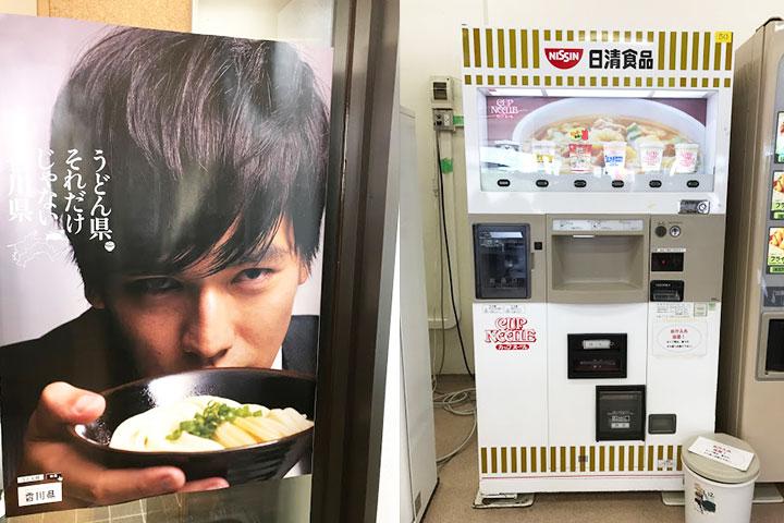 パーキングの食堂前に貼られいたうどん県のポスター。そして思わず写真を撮ってしまった、近くにあったカップ麺の自動販売機。いろんな意味でざわつきます。