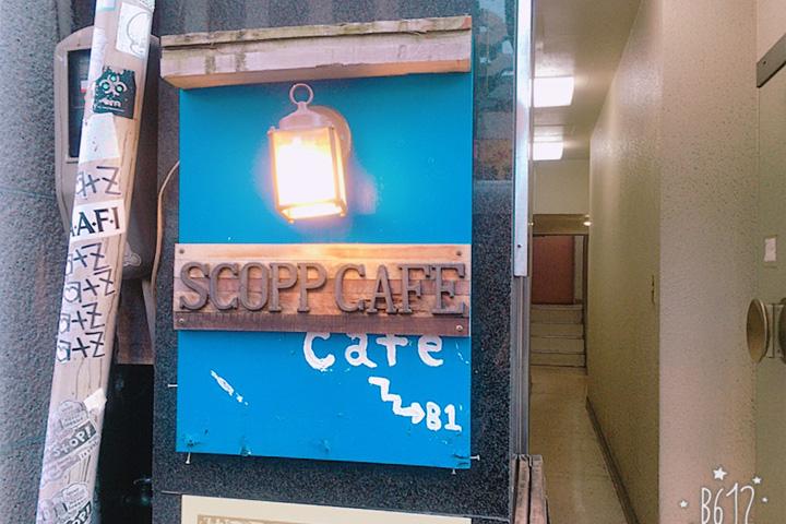 スコップカフェ外観