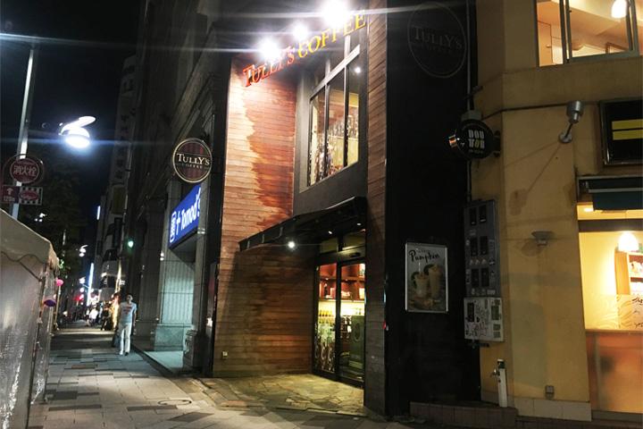 タリーズコーヒー新宿二丁目店外観