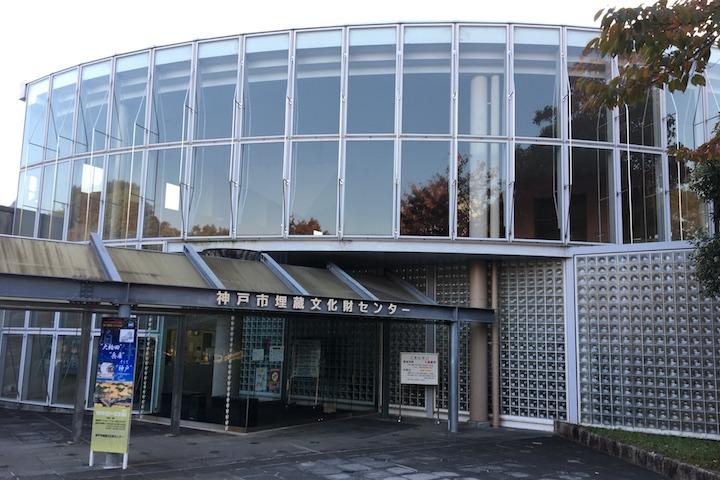 埋蔵文化財センター 外観