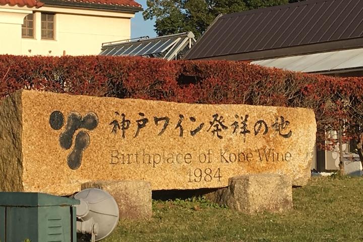 神戸ワイナリー農業公園 石碑