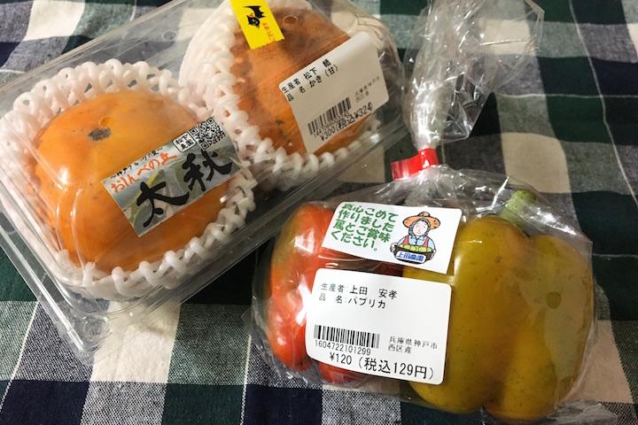 六甲のめぐみで購入した柿とパプリカ