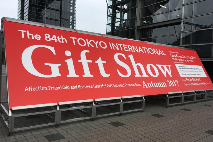 東京インターナショナルギフトショー2017秋に出展