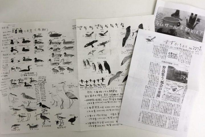 野鳥の説明資料や、すずがも通信