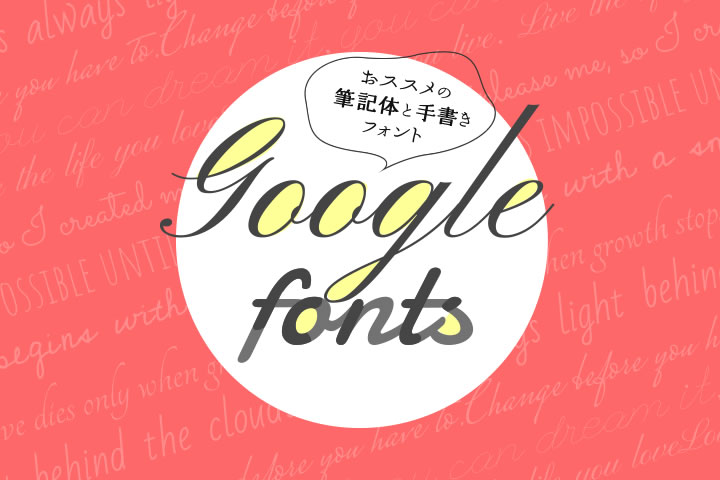 【Google fonts】おすすめの筆記体・手書きフォント 21選