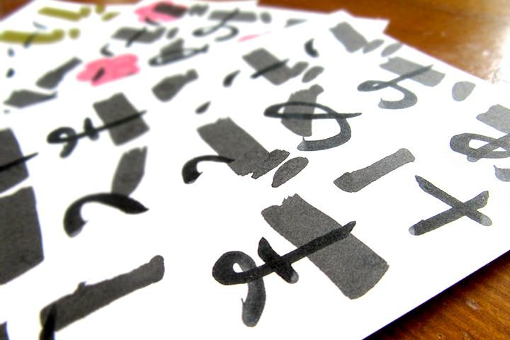 ユニークな文字 筆ペン