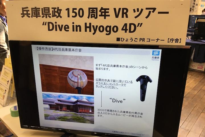 """兵庫県政150周年VRツアー""""Dive in Hyogo 4D"""""""