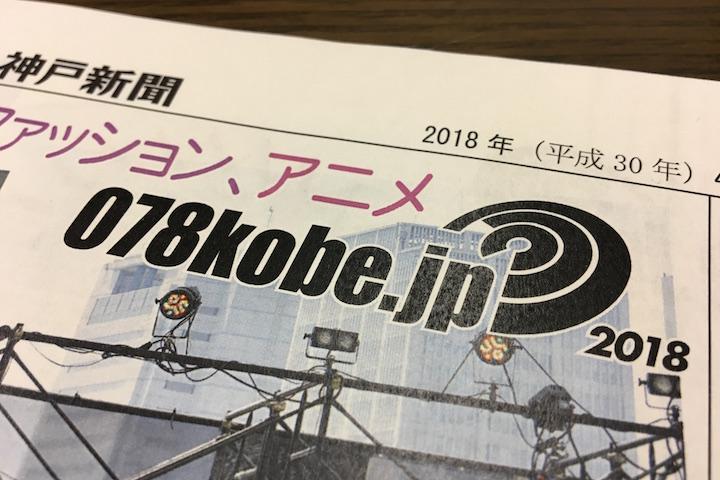 社会人2年目のGW! 神戸の祭典「078」に行ってきた!