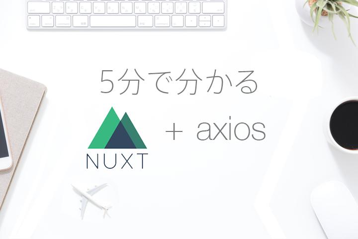 5分で分かる! Nuxt.js + axiosでAPIを使ってみる。