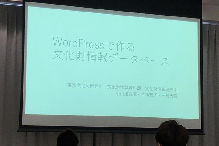 WordPressで作る文化財情報データベース