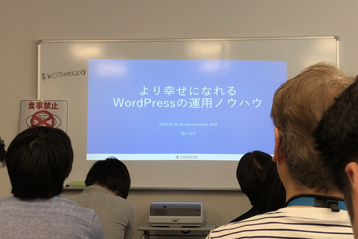より幸せになれるWordPressの運用ノウハウ
