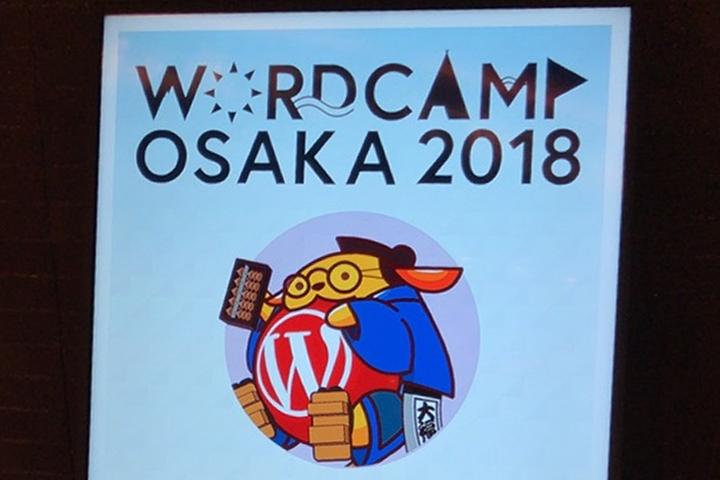 WordCamp Osaka 2018 に行ってきました(ブログ書くまでがWordCamp)