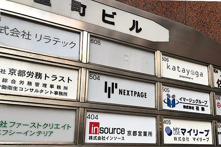 京都事務所 外看板