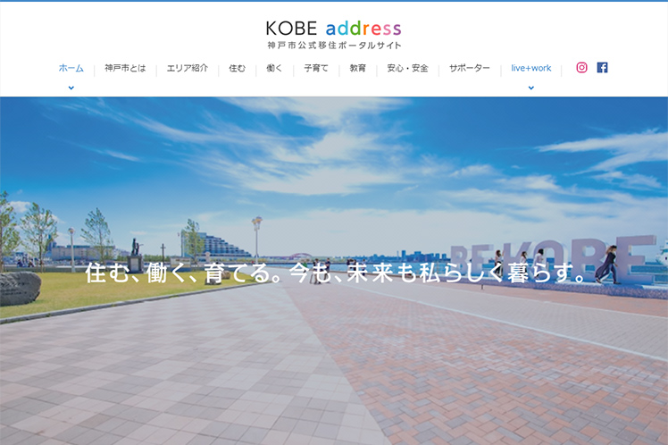 KOBE address